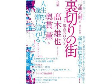髙木雄也主演、三浦大輔の傑作『裏切りの街』が全公演中止を発表