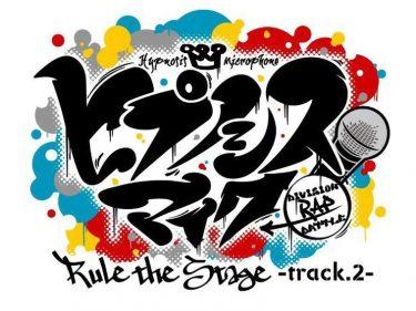 『ヒプノシスマイク』舞台版第2弾、全公演&ライブビューイング中止を発表