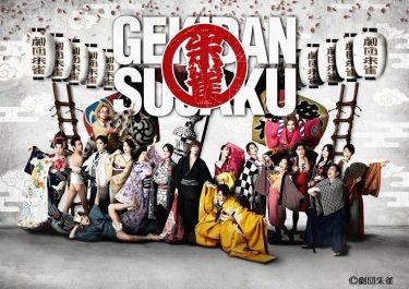 日テレプラスで『劇団朱雀復活公演』や『密着・早乙女太一』が8時間超で一挙放送決定!
