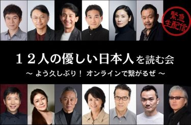 三谷幸喜作『十二人の優しい日本人』オリジナルキャスト&吉田羊や近藤芳正らで配信決定