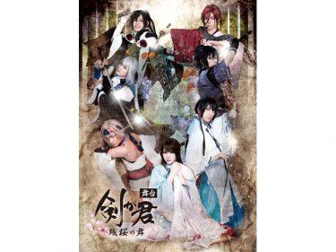 舞台『剣が君』田中れいな、矢部昌暉ら7名のキャラクタービジュアル公開
