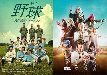 西田大輔作・演出の舞台『野球』と赤澤燈主演舞台『クジラの子らは砂上に歌う』が期間限定で無料配信決定