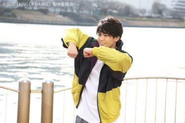 高野洸が和田雅成にダンスバトルを仕掛ける!ドラマ『KING OF DANCE』第5話場面写真到着