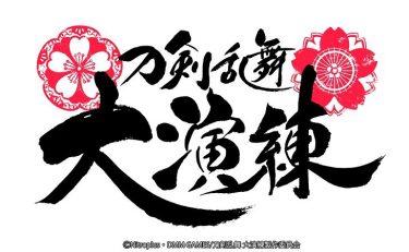 「刀剣乱舞-ONLINE-」五周年記念 「刀剣乱舞 大演練」出演キャスト発表!刀ミュ&刀ステから70振り以上が参加