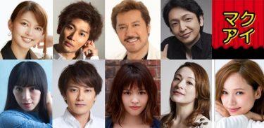 「マクアイチャンネル」第1弾は朝夏まなと、小西遼生、ソニンらが参加するリーディングドラマを配信