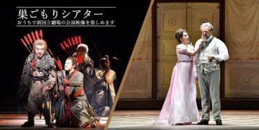 「巣ごもりシアター」でオペラ『ドン・パスクワーレ』『紫苑物語』の配信が決定