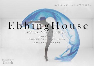 『Ebbing House ~ボクたちだけではない、彼方へ』完全無観客で配信公演決定