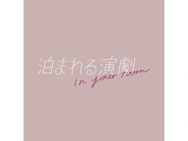 新たな演劇体験!『泊まれる演劇 In Your Room』新作公開が決定