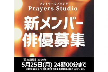 Prayers Studio新メンバー募集中!オンラインにて実技審査