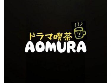 谷碧仁&野村龍一が「ドラマ喫茶AOMURA」結成!第1弾作品は兄と妹の7日間描く『7 Days contact』