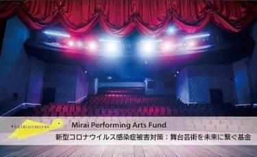 『舞台芸術を未来に繋ぐ基金』公式サイト&板垣恭一、伊礼彼方らが出演するチャンネルがオープン