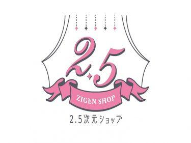 『A3!』、刀ステ、刀ミュなどのグッズが!「2.5次元ショップ」が大阪で期間限定オープン