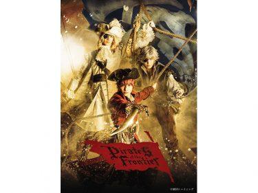 劇団シャイニング from うたの☆プリンスさまっ♪『Pirates of the Frontier』がテレビ初放送決定