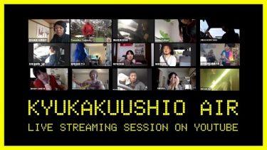 辻本知彦、森山未來らダンスユニット「きゅうかくうしお」が初のYouTubeライブパフォーマンスを実施