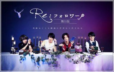 西銘駿、塩野瑛久、和田雅成、佐藤流司らが再び集う舞台版『Re:フォロワー』中止も各種展開を企画