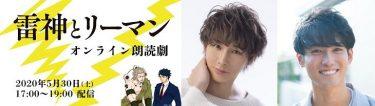 朗読劇『雷神とリーマン』Takuyaと聖矢が出演決定!オンライン配信ではアフタートークも