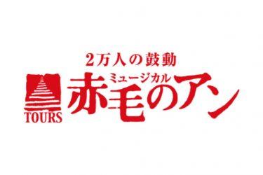 TOURSミュージカル『赤毛のアン』全公演中止に
