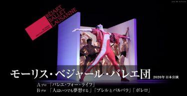 「モーリス・ベジャール・バレエ団 日本公演」9月に延期