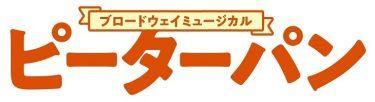 吉柳咲良、松平健、美山加恋ら出演ミュージカル『ピーターパン』全公演中止を発表