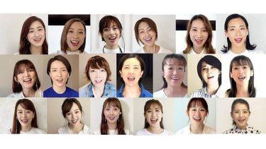 柚希礼音の呼びかけで元宝塚トップスター&娘役19名が集結「青い星の上で」歌唱