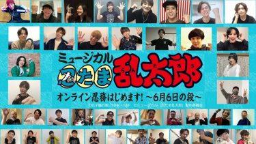 ミュージカル『忍たま乱太郎』オンライン任務まであと3日!新曲歌稽古の披露も