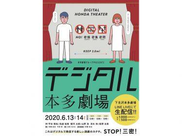 甲本雅裕、鳥越裕貴、板野友美ら参加『デジタル本多劇場』三密回避のオンライン上演