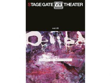 劇場&VRで体験「STAGE GATE VRシアター」始動!第1弾に加藤和樹、松岡充、三浦宏規ら