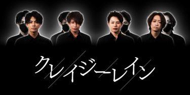 ドラマ『クレイジーレイン』でD-BOYS荒木宏文、陳内将、前山剛久、中尾暢樹が初共演