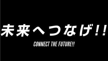 歴代キャスト98名がリモートバレー!劇団「ハイキュー!!」スペシャル動画を配信