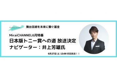 井上芳雄の発案で勝手に演劇賞!みらい基金特番で『日本版トニー賞への道』
