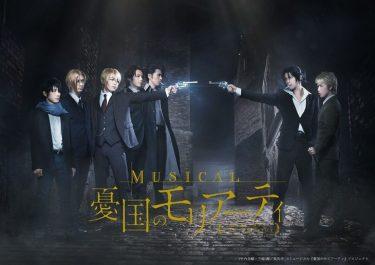 鈴木勝吾、平野良ら出演ミュージカル『憂国のモリアーティ』6月29日にTV初放送