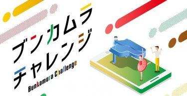 芸術・文化を愛するすべての人へ!コンテンツ提供サイト「Bunkamura チャレンジ」オープン