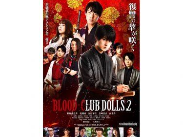 松村龍之介、北園涼らが出演する映画『BLOOD-CLUB DOLLS 2』7月11日公開!舞台挨拶の実施も