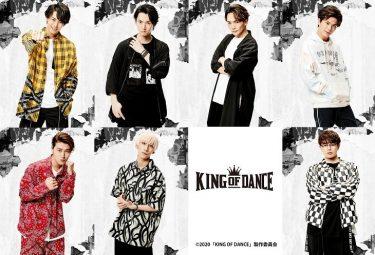 勝者が日替わりで決まる⁈舞台『KING OF DANCE』ドラマ続投キャストのビジュアル公開