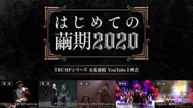 TRUMPシリーズ「はじめての繭期2020」ラインナップ決定!『繭期夜会』も