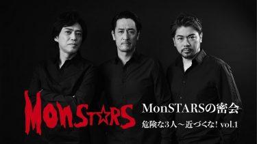 橋本さとし&石井一孝&岸祐二の配信企画『MonSTARSの密会/危険な3人 ~近づくな!』視聴者とリアルタイムに交流