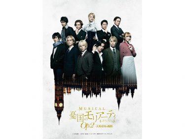ミュージカル『憂国のモリアーティ』Op.2メインキャスト勢揃いの新ビジュアル公開