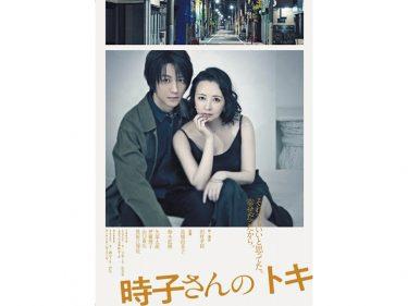 新作舞台『時子さんのトキ』高橋由美子、鈴木拡樹の妖艶なビジュアルを公開