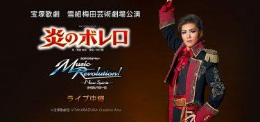 宝塚歌劇団 雪組ミュージカル・ロマン『炎のボレロ』、『Music Revolution! -New Spirit-』のライブビューイングが決定