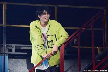 高野洸、和田雅成らの勝利を賭けたガチバトル!舞台『KING OF DANCE』大阪で開幕