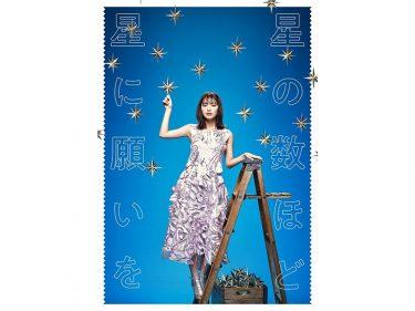 内田理央の主演舞台『星の数ほど星に願いを』はブルー&スカイが描く混沌コメディ
