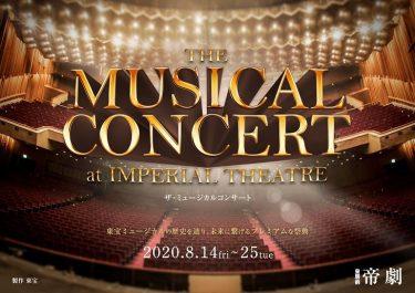 東宝ミュージカルのプレミアムな祭典『THE MUSICAL CONCERT』WOWOWで放送決定!ライブ映像配信も