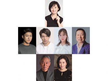 『恋、燃ゆる。~秋元松代作「おさんの恋」より~』追加出演者に多田愛佳、百名ヒロキら