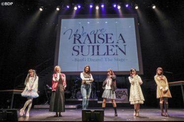 バンドリ!プロジェクト初の舞台作品『We are RAISE A SUILEN』アーカイブ配信決定!CD特典として映像化も