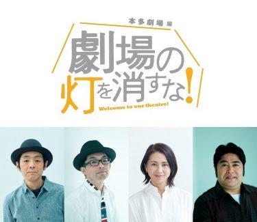 WOWOW『劇場の灯を消すな!』第3弾は本多劇場編、総合演出は宮藤官九郎と細川徹