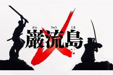 横浜流星、伊藤健太郎らの舞台『巌流島』名古屋・高松・大阪・福岡まで全公演の中止を発表