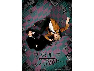 舞台『富豪刑事』全キャスト発表!糸川耀士郎&菊池修司のスタイリッシュな告知動画も