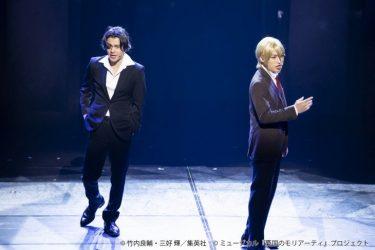 ミュージカル『憂国のモリアーティ』Op.2 開幕!鈴木勝吾&平野良のデュエットは胸躍る仕上がり