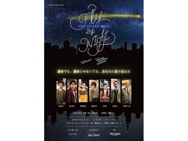 内藤大希、福井晶一ら出演ミュージカル『Fly By Night~君がいた』全20公演の生配信決定