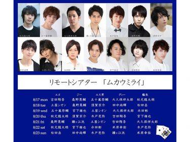 総勢 14 名の俳優によるリモートシアター『ムカウミライ』出演者組み合わせ・配役など明らかに